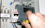 Как заменить электросчетчик в квартире
